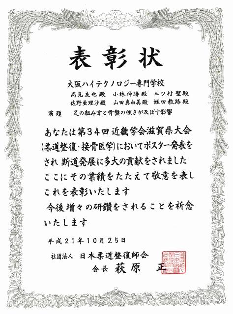 ハイテク表彰状 (474x640)