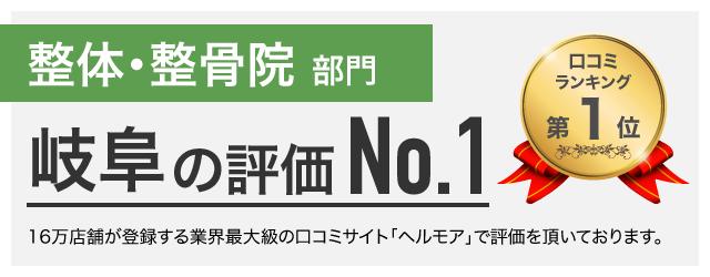 岐阜の評価No.1