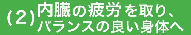 (2)内臓の疲労を取り、バランスの良い身体へ