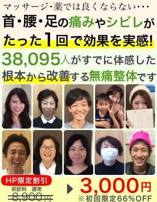 岐阜で唯一の施術法で肩こり・腰痛を根本的に改善!年間6700人以上の方が改善を実感している人気の整体です。