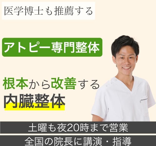 アトピー 専門整体 岐阜